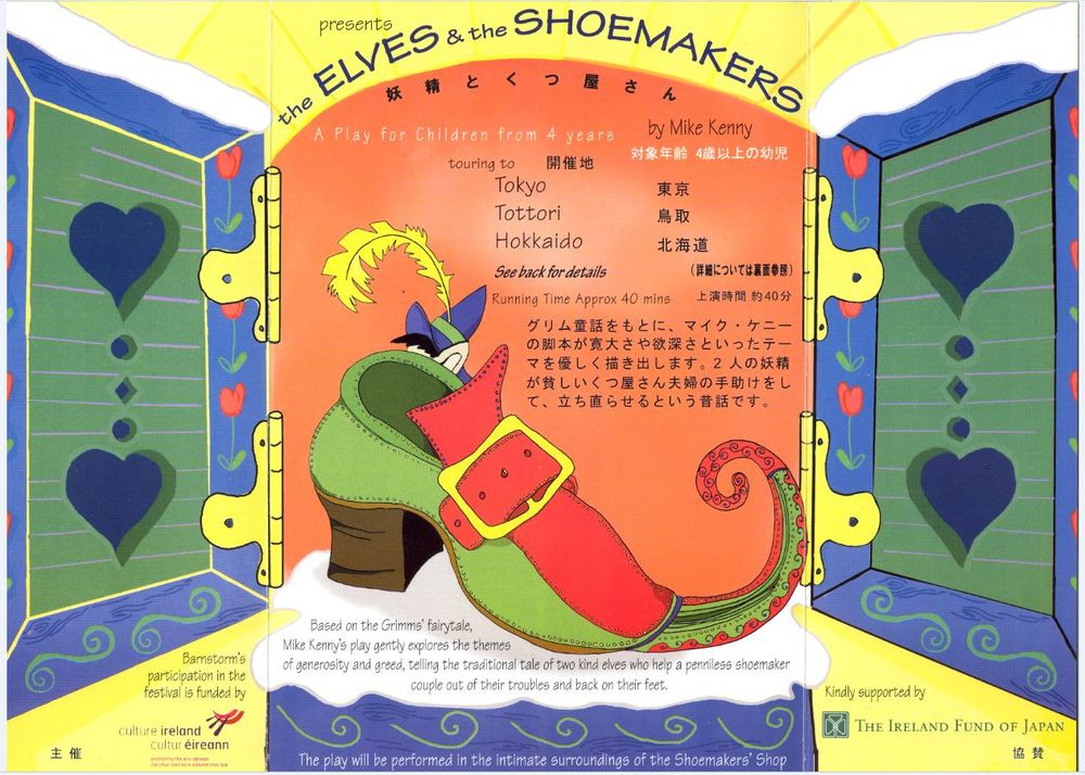 Centre pages of bilingual brochure for the festival tour of The Elves and the Shoemaker in Japan.